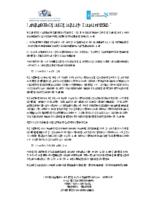 Aclaración dereitos arbitrais 2018-19