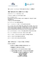 Planificación Comité 2018-19